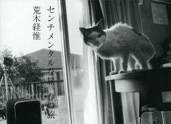 Nobuyoshi Araki: Sentimental Journey, Spring Journey.